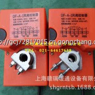 df-a-i风阀控制器 执行器 风阀执行器 电动机构 手动机构图片