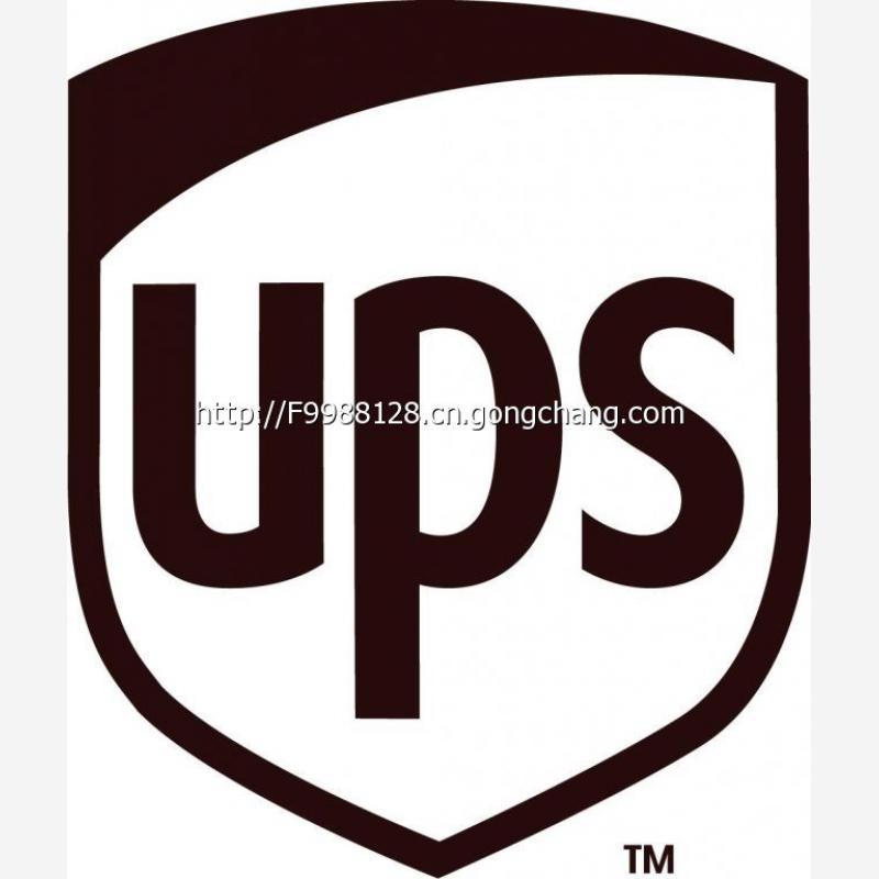 【ups国际快递公司】ups国际快递公司产品实景图
