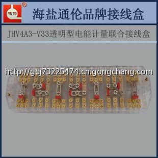 jhv4a3-v33 透明型电能计量联合接线盒