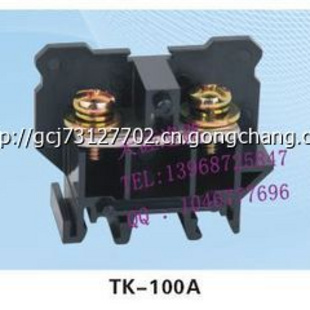 tk系列连接式接线端子 tk-100a欧式接线端子排 无导轨