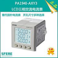 PA194I-AXY3智能LCD三相交流电流表数显表斯菲尔仪器仪表厂家直销