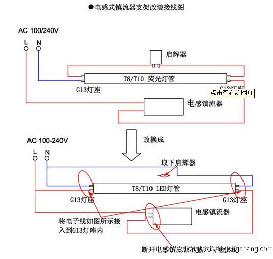 led日光灯管接线方法接线图