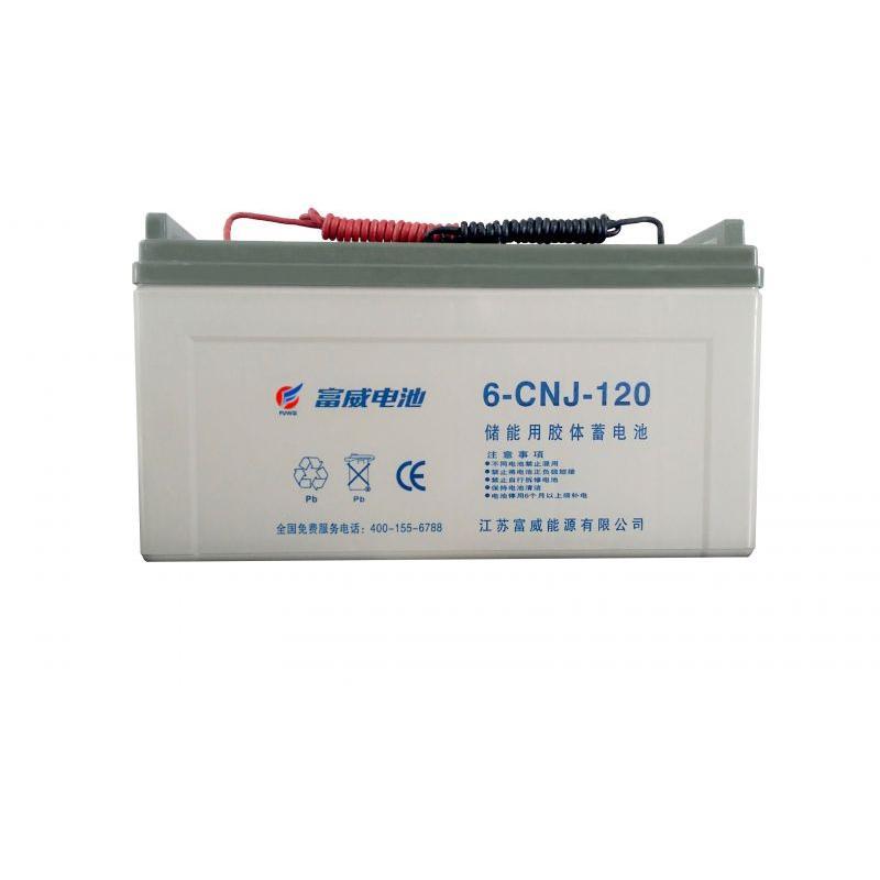 太阳能胶体电池(12v120ah)