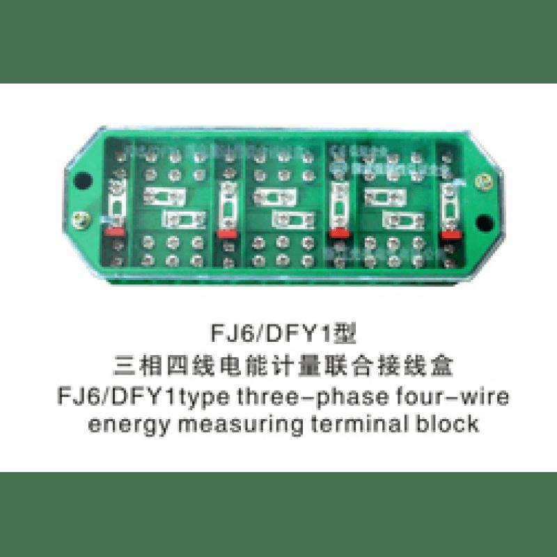 fj6/dfy1,2型,nz2080型电能计量联合接线盒