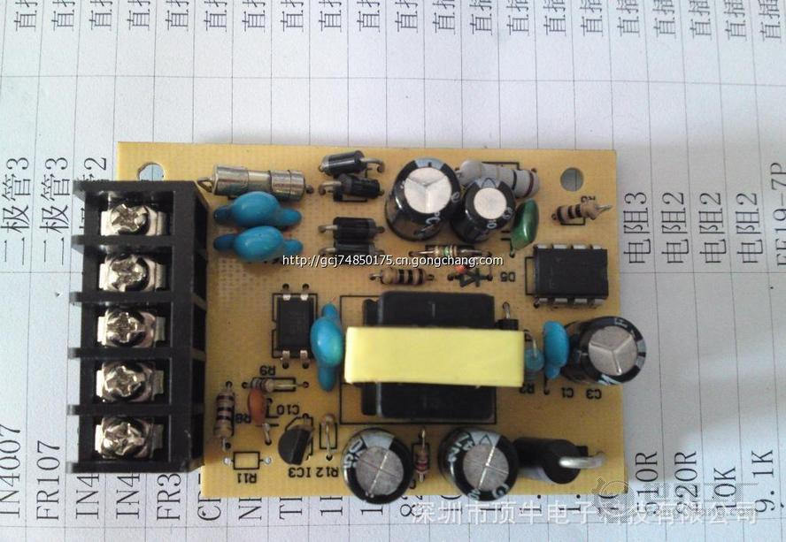 12v1a电路板,12v适配器电源,pcb设计,pcba生产,充电器