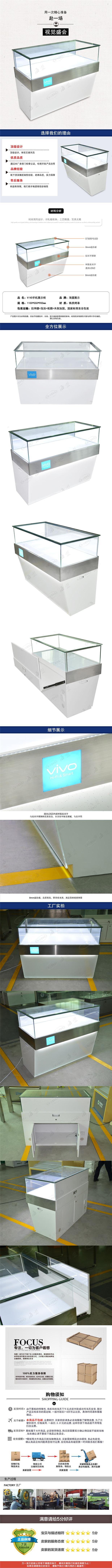 VIVO手机柜台手机体验台步步高展示柜台玻璃柜体验柜收银台