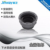 JINWAY/精衛 洗菜水槽下水管轉換頭變徑適配器 優質PP工程塑料材質