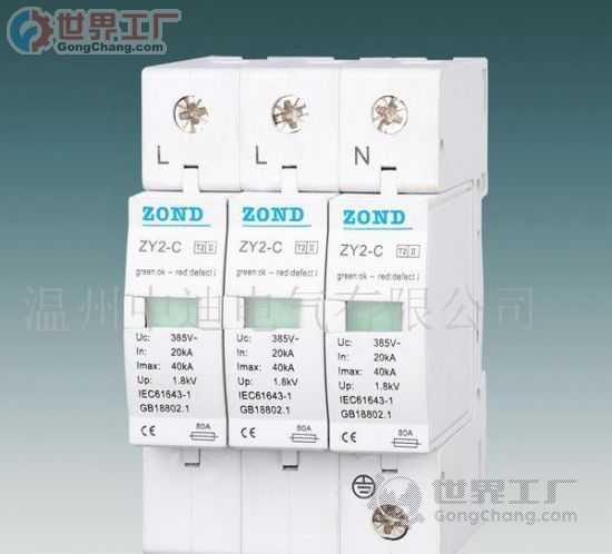 eHhvbzY2OA==_批发zy2-c(o)/3p电浪涌保护器