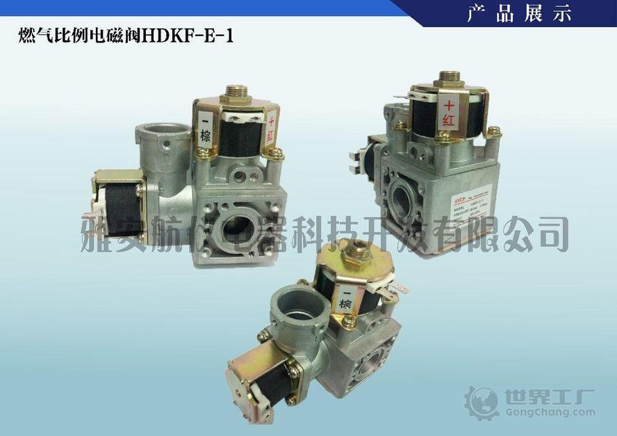 hdkf-e-1 供应燃气比例电控阀,炉具灶具各型电磁阀图片
