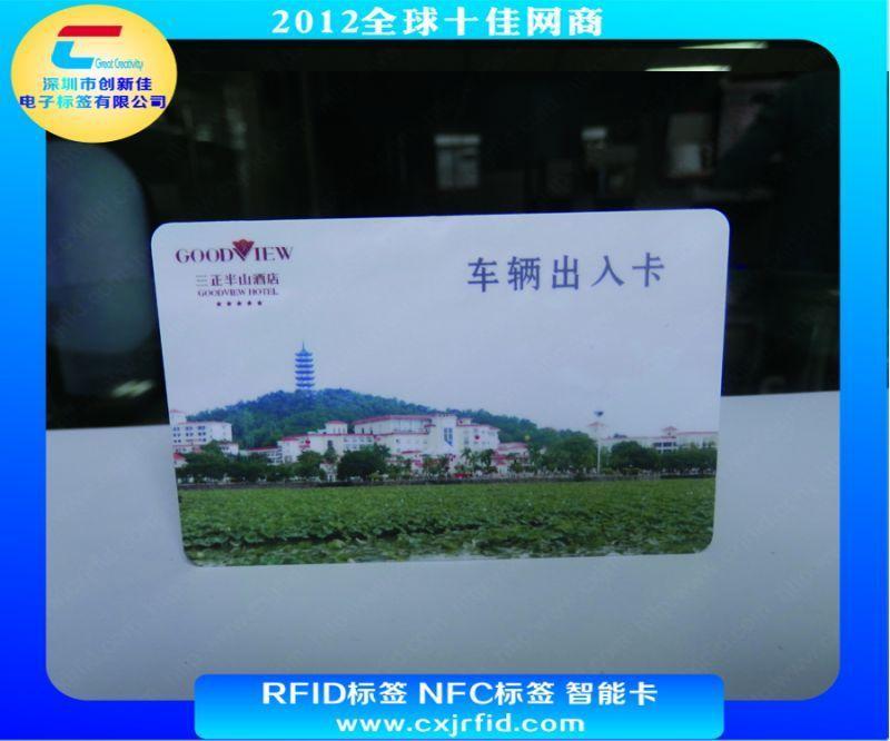 rfid智能卡 公交卡/公交ic卡 羊城通 深圳通 优质智能
