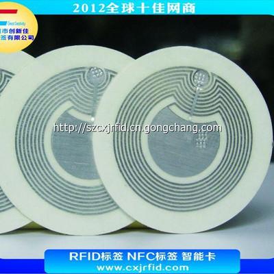 NTAG213芯片NFC标签,全兼容 ,湿Inlay 支持所有NFC