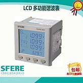 PD194Z-9HY液晶显示LCD多功能谐波电能仪表长江斯菲尔厂家直销