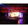 P5舞台LED大屏幕制作、深圳高清舞台租赁LED显示屏厂家