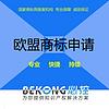 BEKONG 欧盟国际商标注册 手续简单、快捷专业