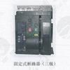 黑猫 智能型**式断路器HA60 标准型**式断路器HA60-5000N