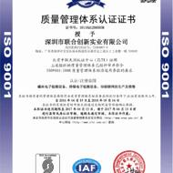 OHSAS18001 认证 申请流程