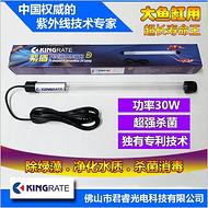 kingrate 紫盾内置H型紫外线杀菌灯 30W