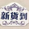 XIANGXIN 木质专业超市彩色挂牌 椭圆外形花卉式彩色休息中字样