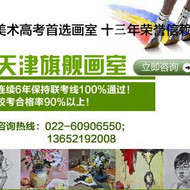天津有哪些画室 天津有哪些画室