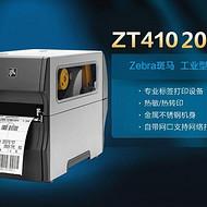 Zebra ZT410 条码标签打印机 300dpi 条码标签 不干胶热敏标签机ZM400升级版