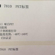 3M 7810 亚白PET