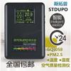 STDUPO 山东便携PM2.5检测仪哪家好