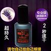 MASTERBOND 广东嫁接睫毛胶水厂家FE25厂家直销 1-2秒速干定型,低气味,低敏配方