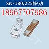 SN-225 三菱接触器触头 SN-225