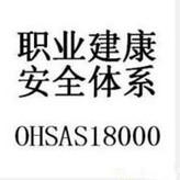 OHSAS18001 职业健康安全体系 认证