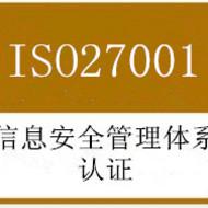 ISO 27001 信息安全管理体系 认证