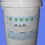 供应水性疏水剂