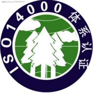 ISO14000环境管理体系认证