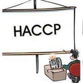 HACCP危害分析与关键控制点体系认证